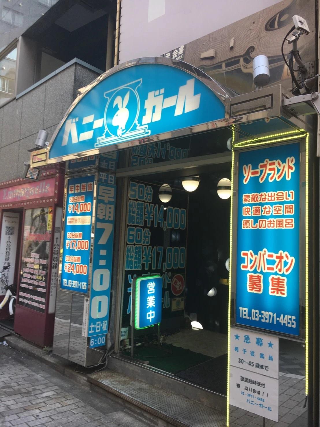 東京 池袋的泡泡浴店(後篇)