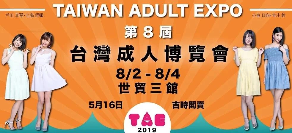 【AV女優】台灣成人博覽會 2019 第8屆 突破極限!!