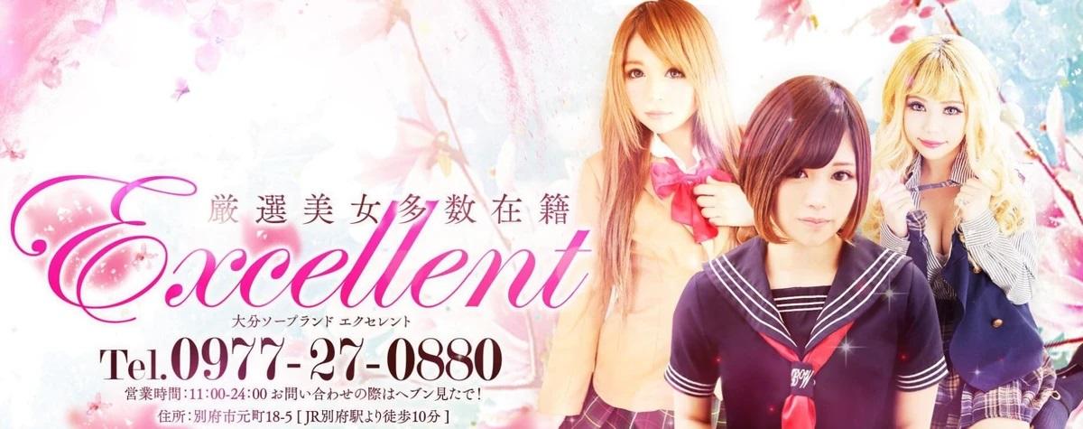 【日本風俗】大分縣的泡泡浴店介紹 #EXCELLENT