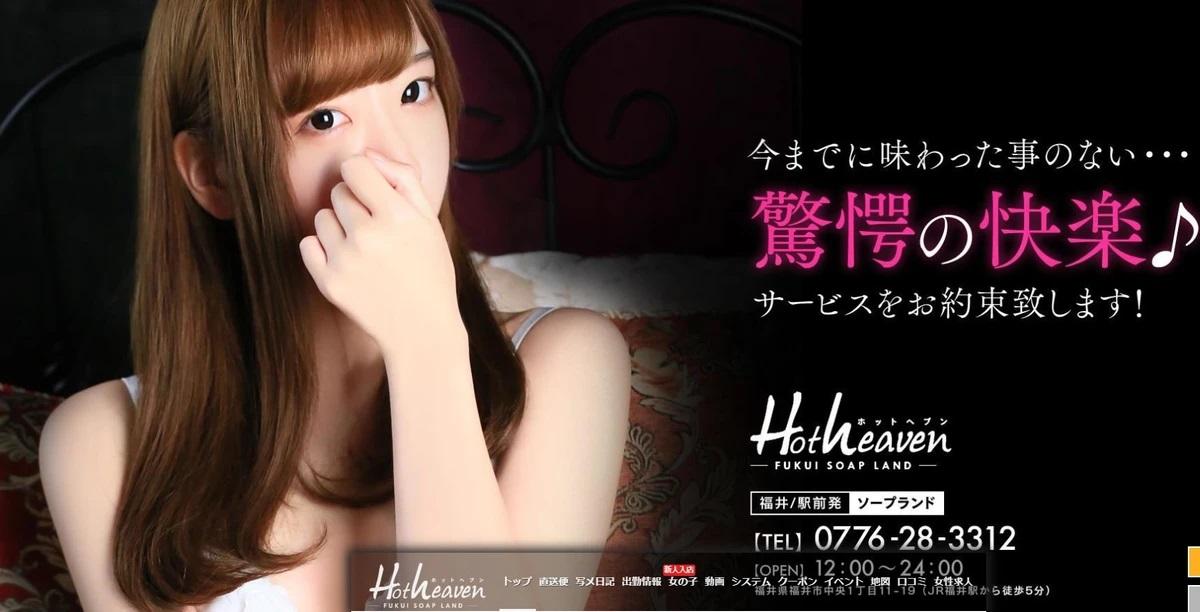 """【日本·福井】外國人對應的泡泡浴 """"Hot heaven"""""""