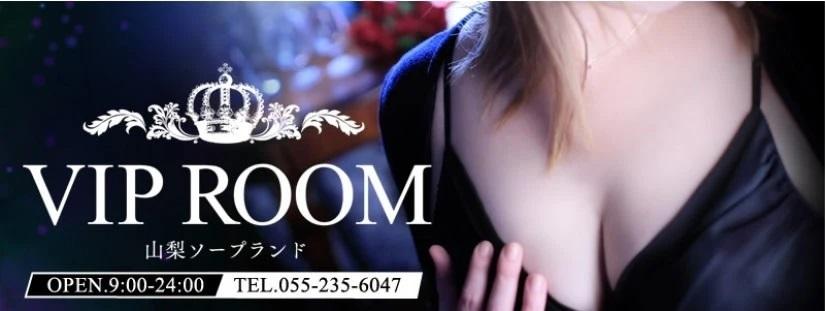 【日本・山梨】泡泡浴店 VIP ROOM #外國人對應店