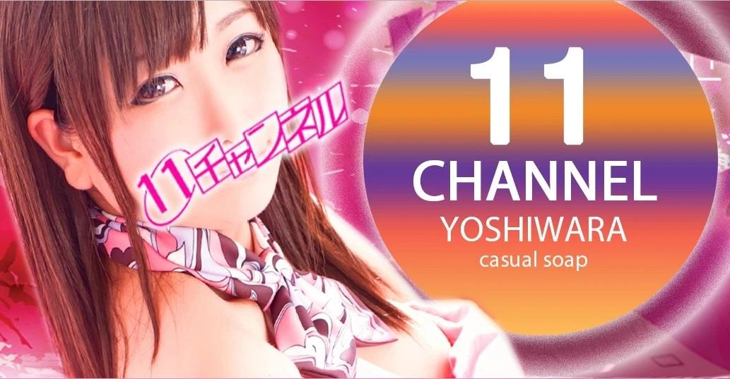 【東京・吉原】最便宜 日本風俗店 『11 CHANNEL』