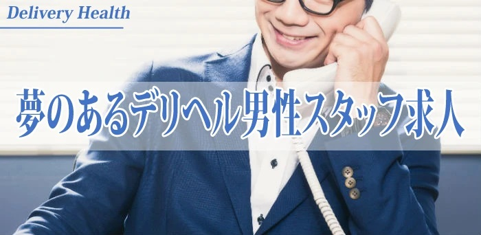 【日本風俗新聞】日本風俗店男性工作人員不為人知的一面
