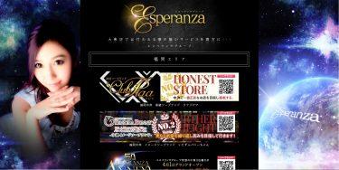 【日本・福岡】人氣風俗店介紹 Esperanza Group