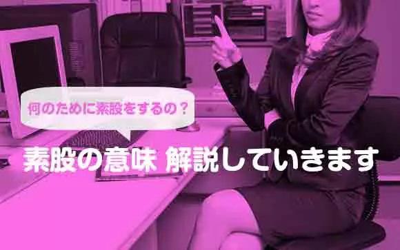 """【日本風俗指南】什麼是""""素股"""""""
