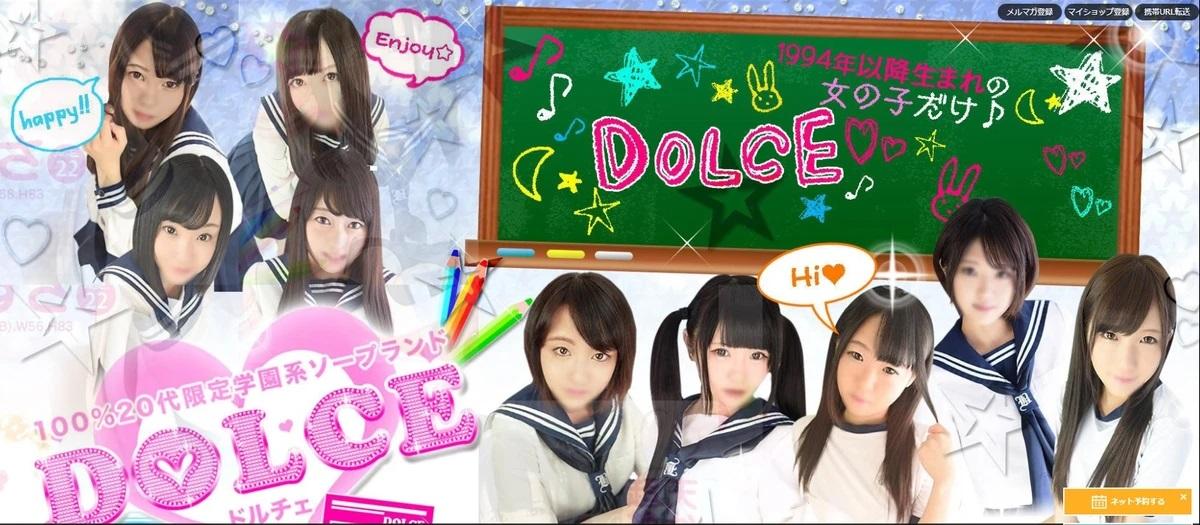 日本風俗【東京·吉原】 年輕美眉的泡泡浴店 DOLCE  20代限定學園系