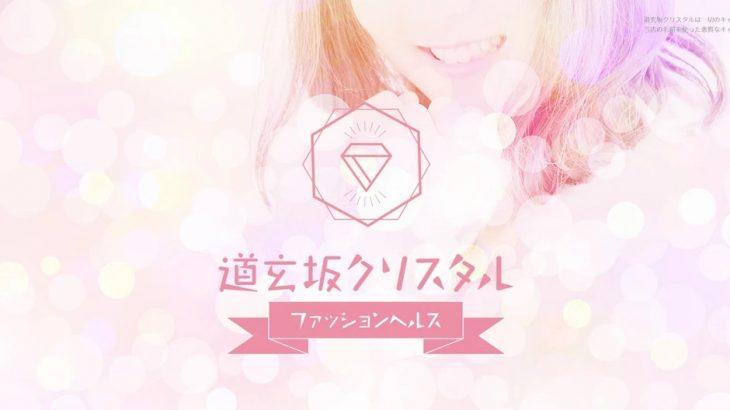 東京澀谷的【貓仔間】介紹  道玄坂クリスタル