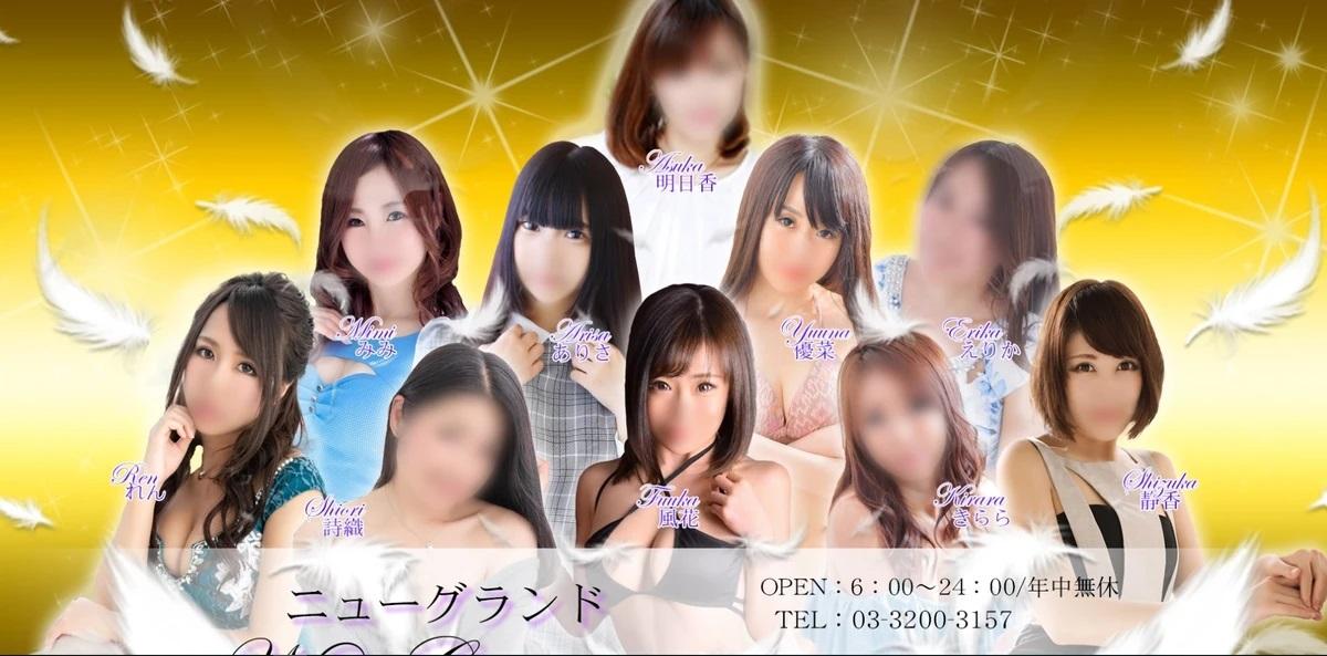 東京‧新宿【外國人可以指名】的泡泡浴店  New Grand