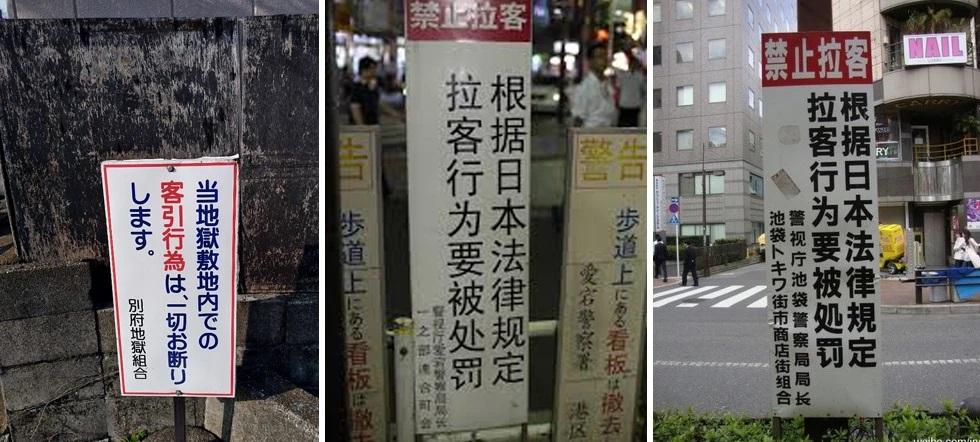 【日本風俗指南】關於拉客行為
