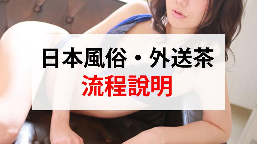 【日本風俗・外送茶】流程說明