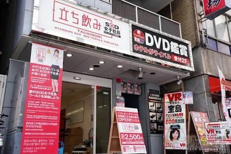 【日本AV女優】女子社員酒場 原來SOD都是真的