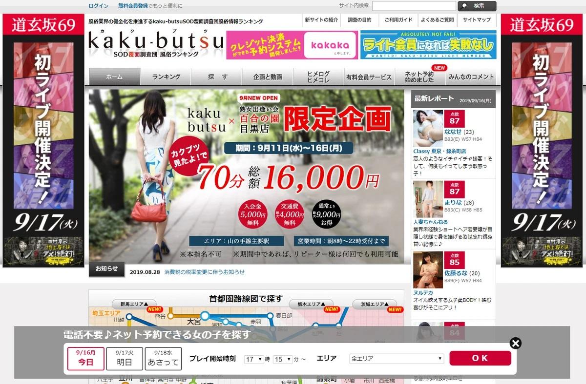 推薦日本風俗影片介紹:Kaku-butsu【2019年版】