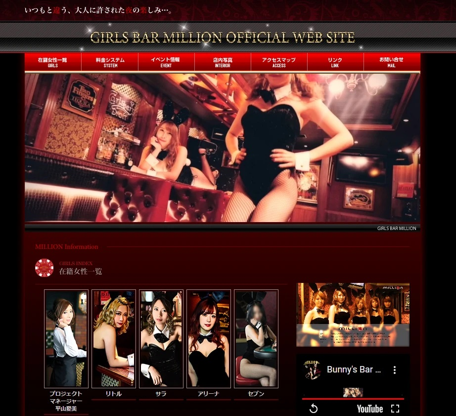 【北海道・札幌的人氣】BUNNY'S BAR MILLION #Girls Bar