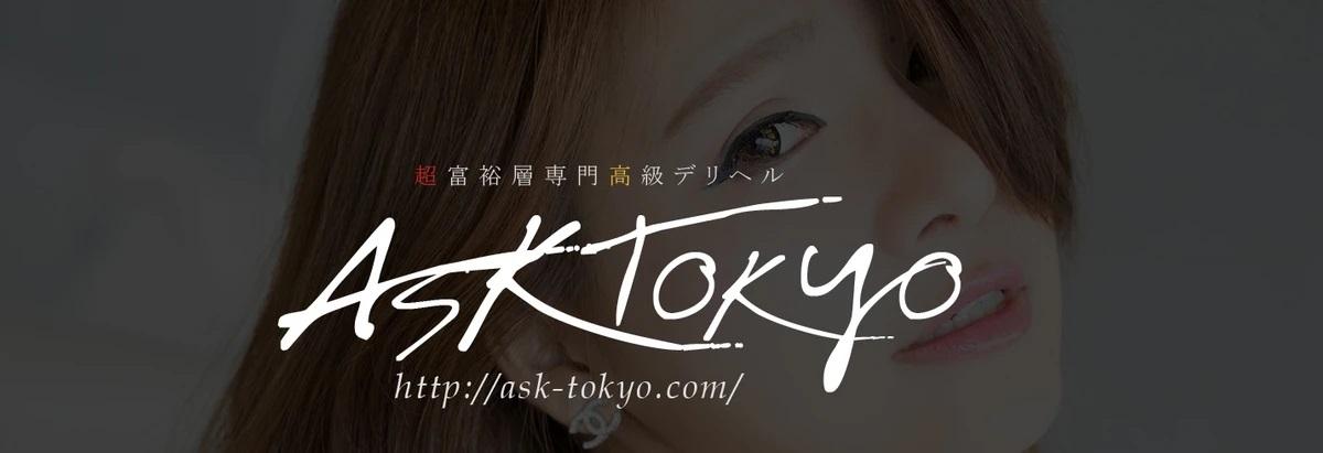【超富裕層專門日本風俗】ASK TOKYO -外送茶-