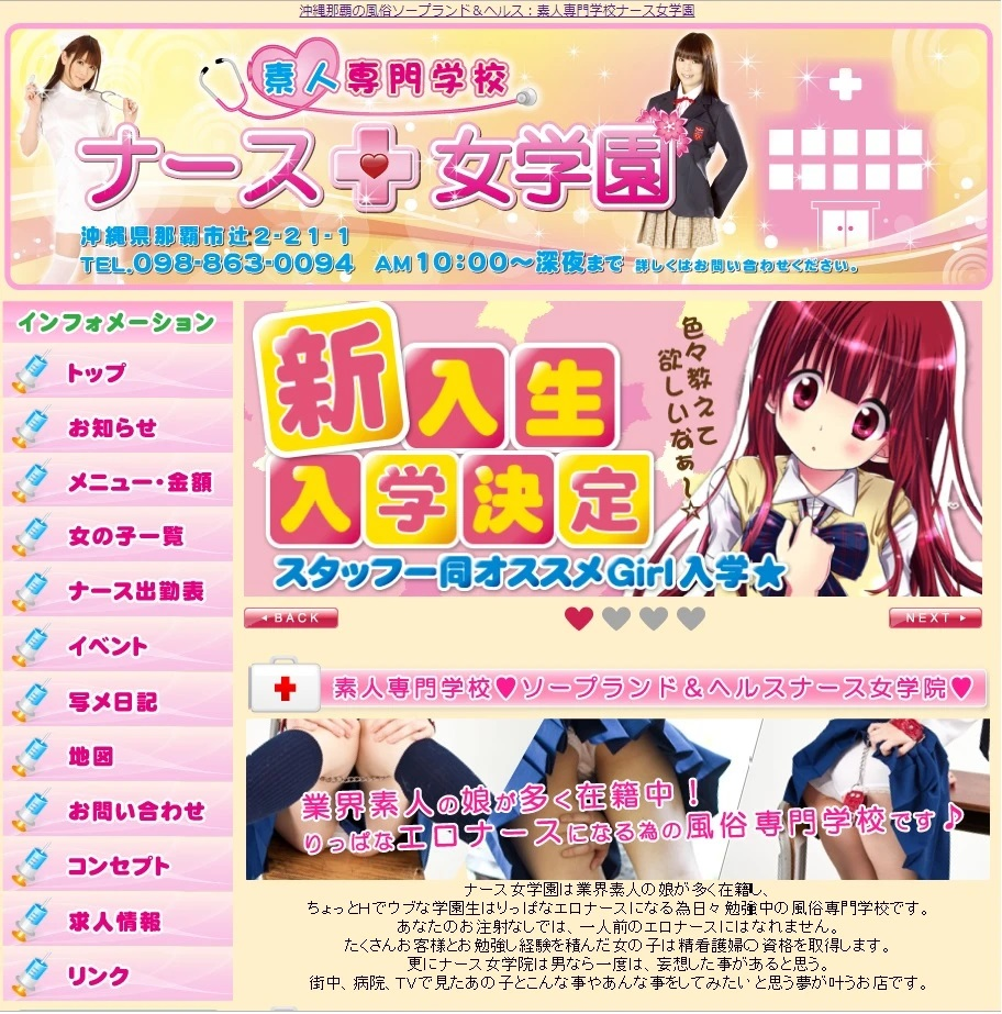 日本風俗店介紹【沖繩】優質泡泡浴店 「ナース女学園」