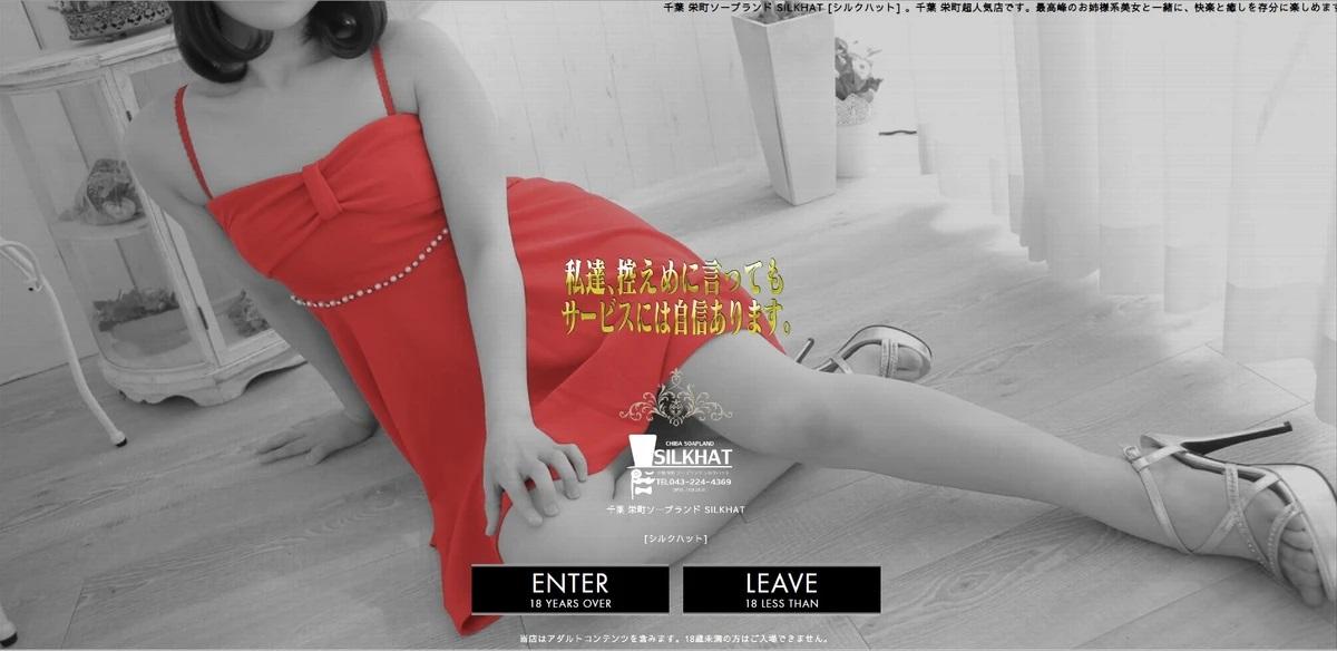【日本風俗·千葉】泡泡浴店 SILKHAT #外國人對應店