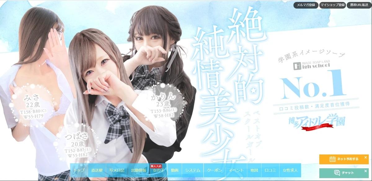 【福岡・風俗體驗】泡泡浴 博多アイドル学園 客戶口碑