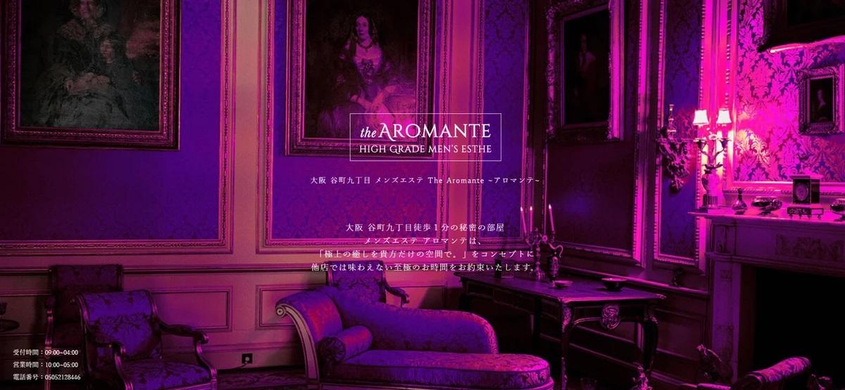 推薦 在大阪發現的美妙的男士養生按摩  「AROMANTE」