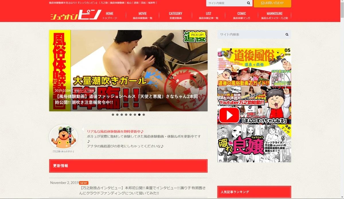 【日本風俗體驗・福岡】與風俗部落客万之助在福岡  更加深入日本風俗