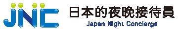 日本的夜晚接待員JNC