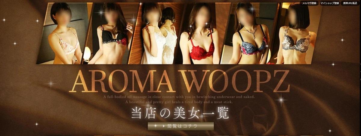 仙台・風俗店介紹 【AROMA WOOPZ】