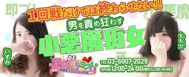 『瘋狂攻向男人』東京・池袋風俗 : 外國人OK(必須會講日本語)
