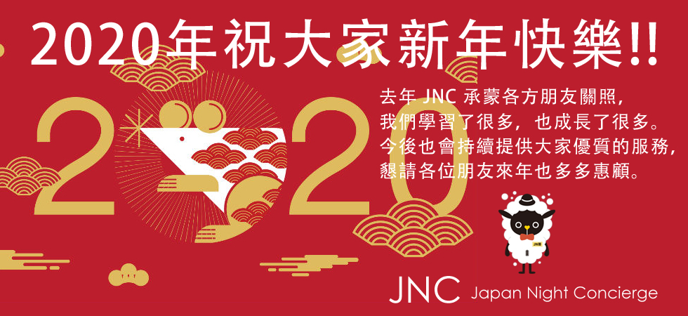 新年問候  2020年 / Japan Night Concierge