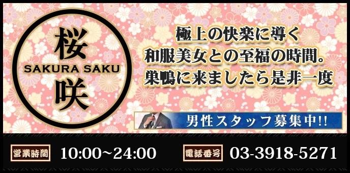 東京‧巣鴨【風俗店介紹】和風粉紅沙龍「桜咲」