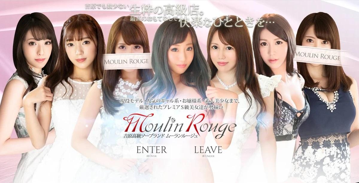 【日本風俗店 介紹】人氣高級泡泡浴 Moulin Rouge