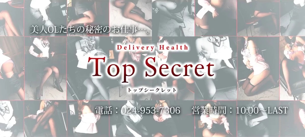 "【日本・福島】人氣風俗店 OL Cosplay ""Top Secret"""