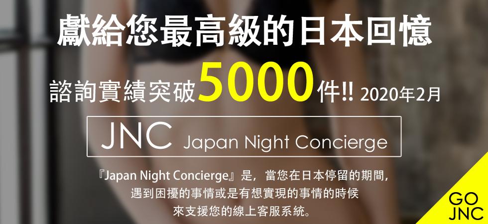 【日本風俗免費諮詢】JNC營運公告