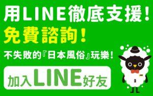 用LINE徹底支援! 免費諮詢!