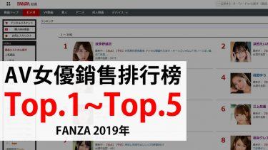 AV女優銷售排行榜 Top.1~Top.5【FANZA 2019年】