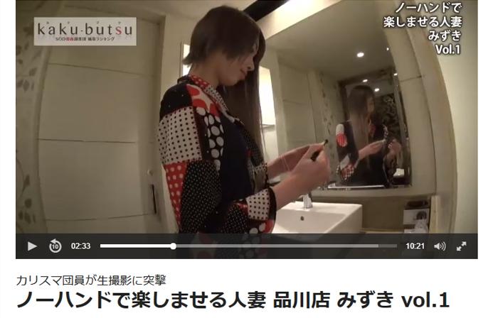 日本風俗體驗影片