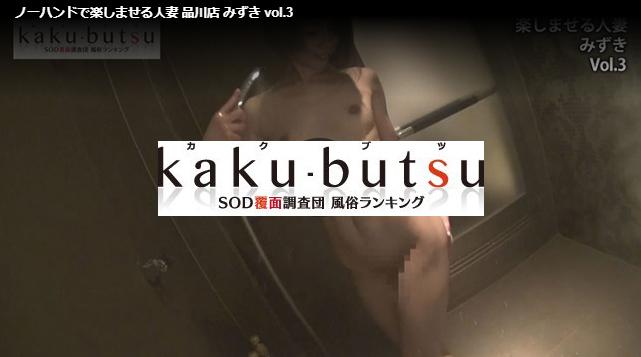 日本風俗體驗影片網站介紹VOL.4 《kaku-butsu》2020年版