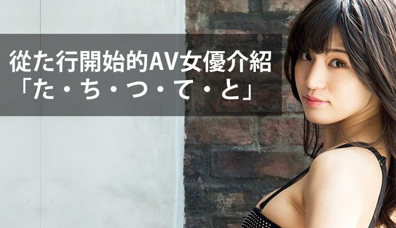 日本AV女優檢索(日文50音順序 / た行)…作成中(2020.6.15)