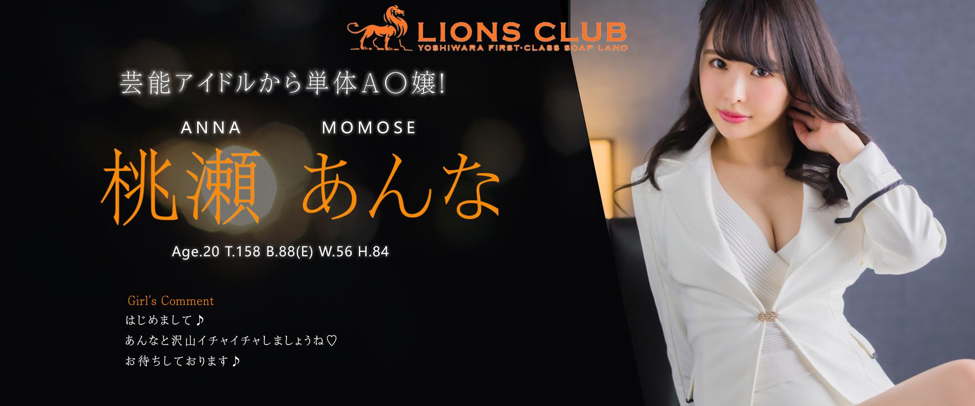 【東京‧吉原】高級泡泡浴店  LIONS CLUB:日本AV女優 桃瀬あんな