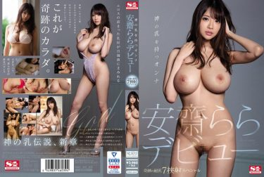 AV女優【安齋拉拉】推薦AV作品介紹 : 100年出1人的神之乳