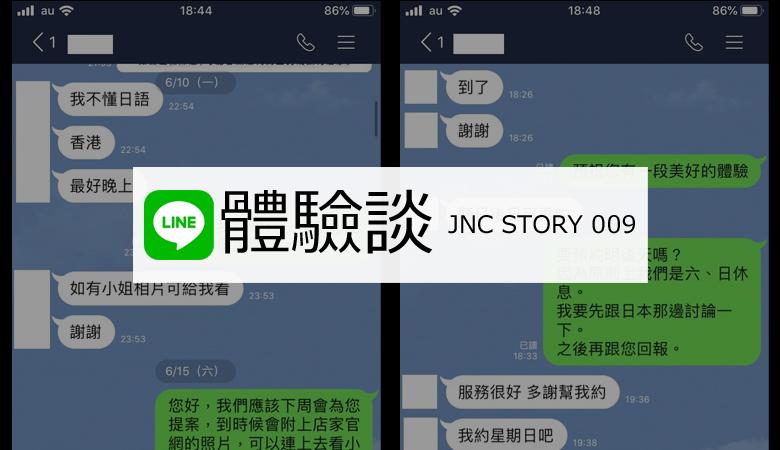 日本風俗體驗談【福岡】一試成主顧,罷不能的香港朋友
