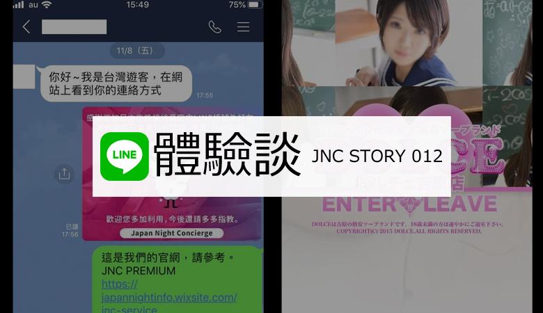 【日本風俗體驗談】喜cosplay的台客極樂日本‧二輪車!!