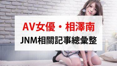 AV女優【相澤南】JNM相關記事總彙整