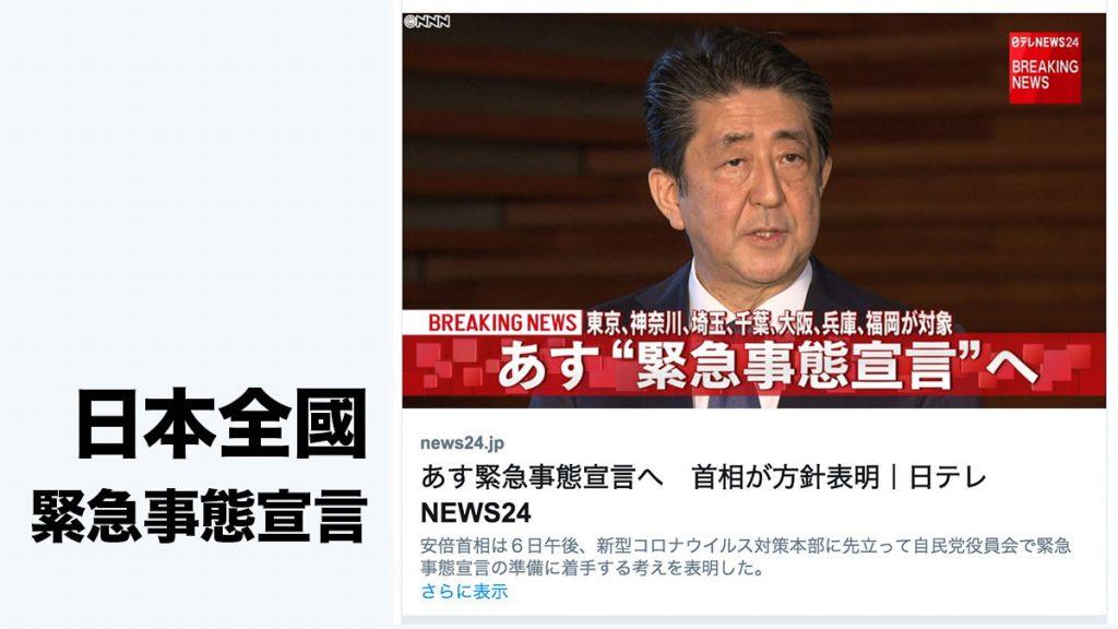 這張圖片的 alt 屬性值為空,它的檔案名稱為 日本全國-緊急事態宣言-1024x576-1.jpg