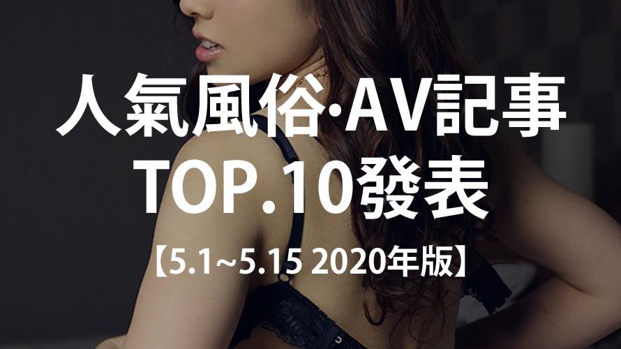人氣風俗·AV記事TOP.10発表【5.1~5.15 2020年版】