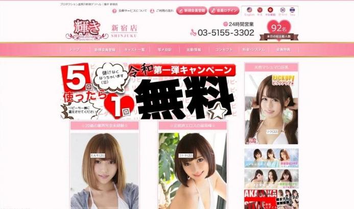 【輝き新宿店】 外國人也OK的日本風俗店介紹