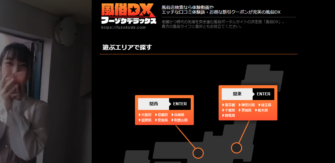 【日本風俗網站】Fuzoku Portal Web 8選