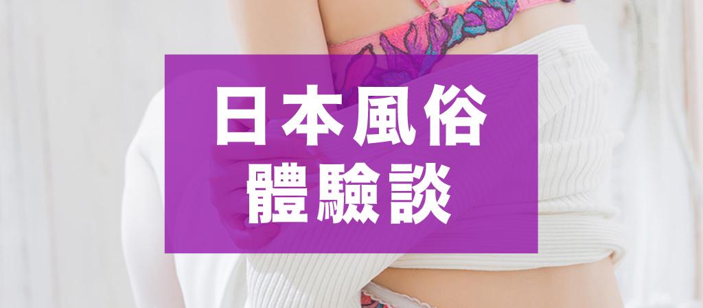 日本風俗體驗談 總結