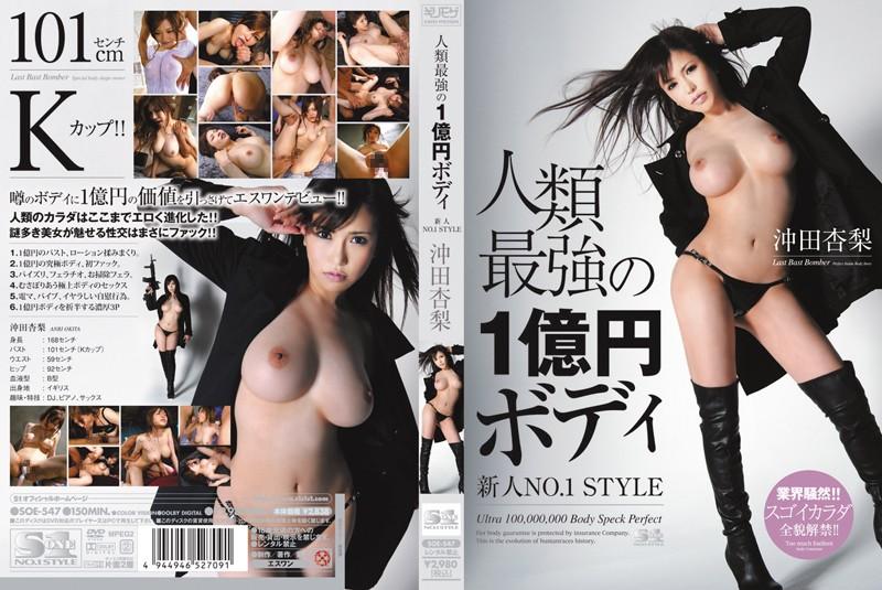 日本AV女優【沖田杏梨】推薦影片作品介紹