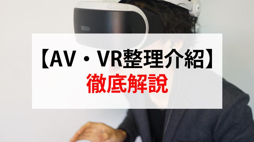 【AV・VR整理介紹】徹底解說如何享受超色的成人VR