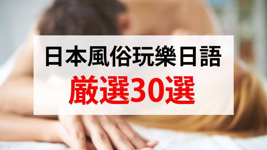 """日本風俗玩樂能派上用場的日語""""嚴選30選"""""""