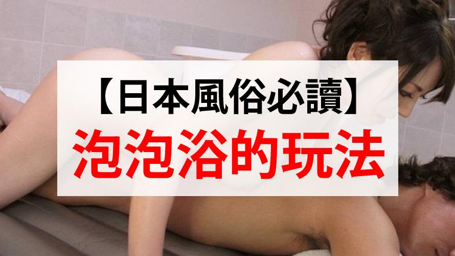 【日本風俗指南】泡泡浴的玩法